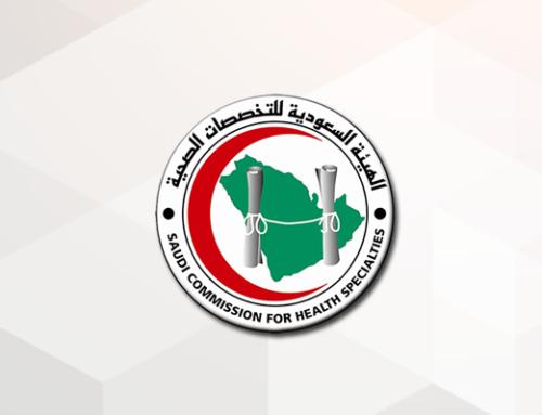 دليل القبول والتقديم على شهادة الاختصاص السعودية ٢٠١٩