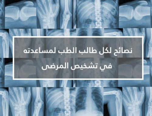 نصائح لكل طالب الطب لمساعدته في تشخيص المرضى