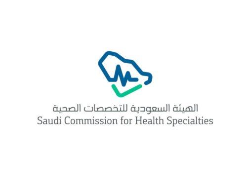 استبيان شهادة الاختصاص السعودية ٢٠٢٠