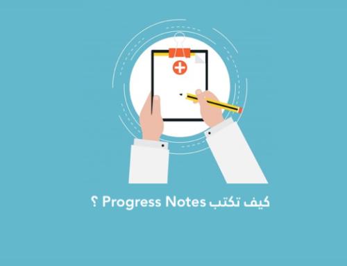 """كيف تكتب التقرير اليومي """"Progress Note"""" كطالب طب وطبيب امتياز؟"""