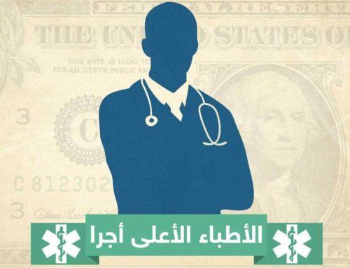 أعلى 20 دولة في رواتب الأطباء على مستوى العالم