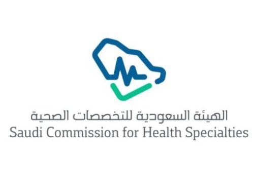 استبيان شهادة الاختصاص السعودية ٢٠٢١