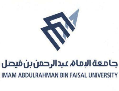 تجربتي مع دراسة السنة التحضيرية جامعة الإمام عبدالرحمن بن فيصل